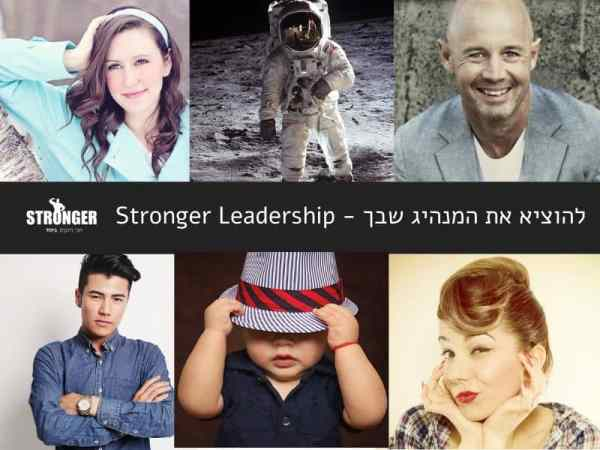 סדנת מנהיגות