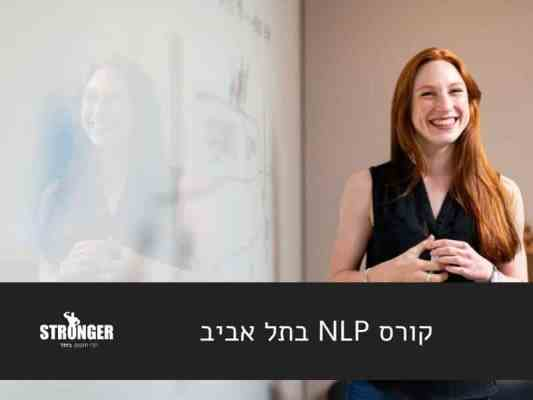 קורס NLP בתל אביב במרכז