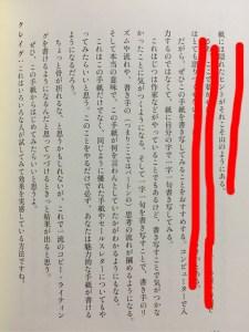 アナログ読書