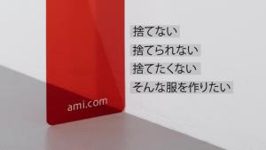 Makuake×ami.com 気持ちいい!五感で感じる常識を覆す洗える国産高品質スーパーA1ランクシルク