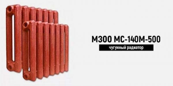 МЗОО МС-140М-500