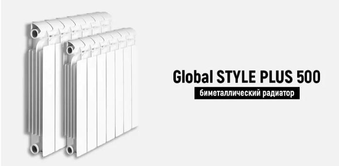 Global STYLE PLUS 500