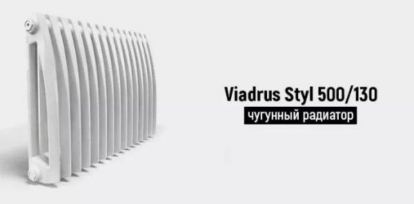 Viadrus Styl 500