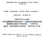 ГОСТ 3.506-3 плиты ПАГ