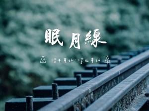 眠月線-沼平車站-石猴車站-阿里山