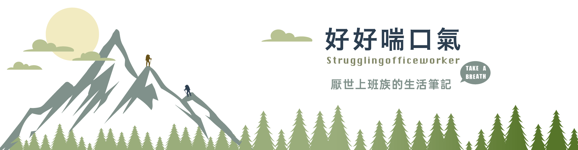 好好喘口氣 Strugglingofficeworker