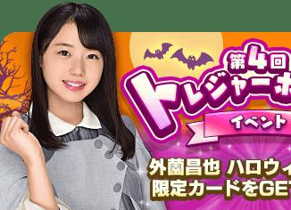 STU48の7ならべ 10/18(木)14:00より『第4回トレジャーボックスイベント』を開催