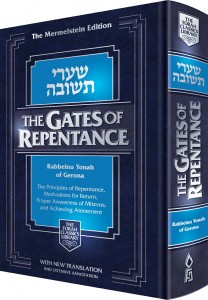 Gates of Repentance, new edition 3D