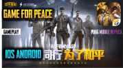 Game For Peace Gameplay Android/iOS