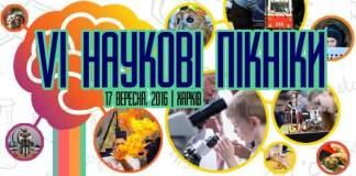 """Сегодня в Харькове пройдёт фестиваль """"Научные пикники"""""""