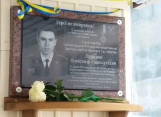 На Харьковщине открыли мемориальную доску Герою АТО