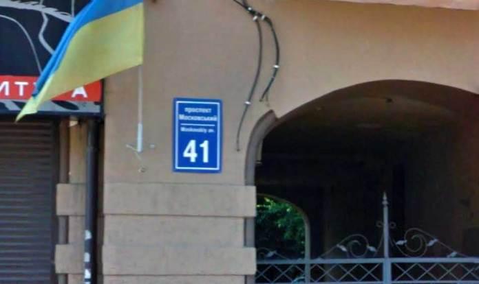 В Харькове предлагают переименовать Московский проспект