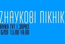 """В Харькове пройдут седьмые """"Научные пикники"""""""
