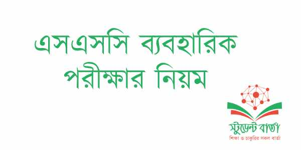 SSC Practical Examination Rules