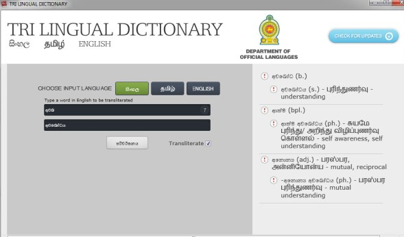 Sri Lanka's first Tri-Lingual Dictionary Online - සිංහල, தமிழ், English. Search for any words.
