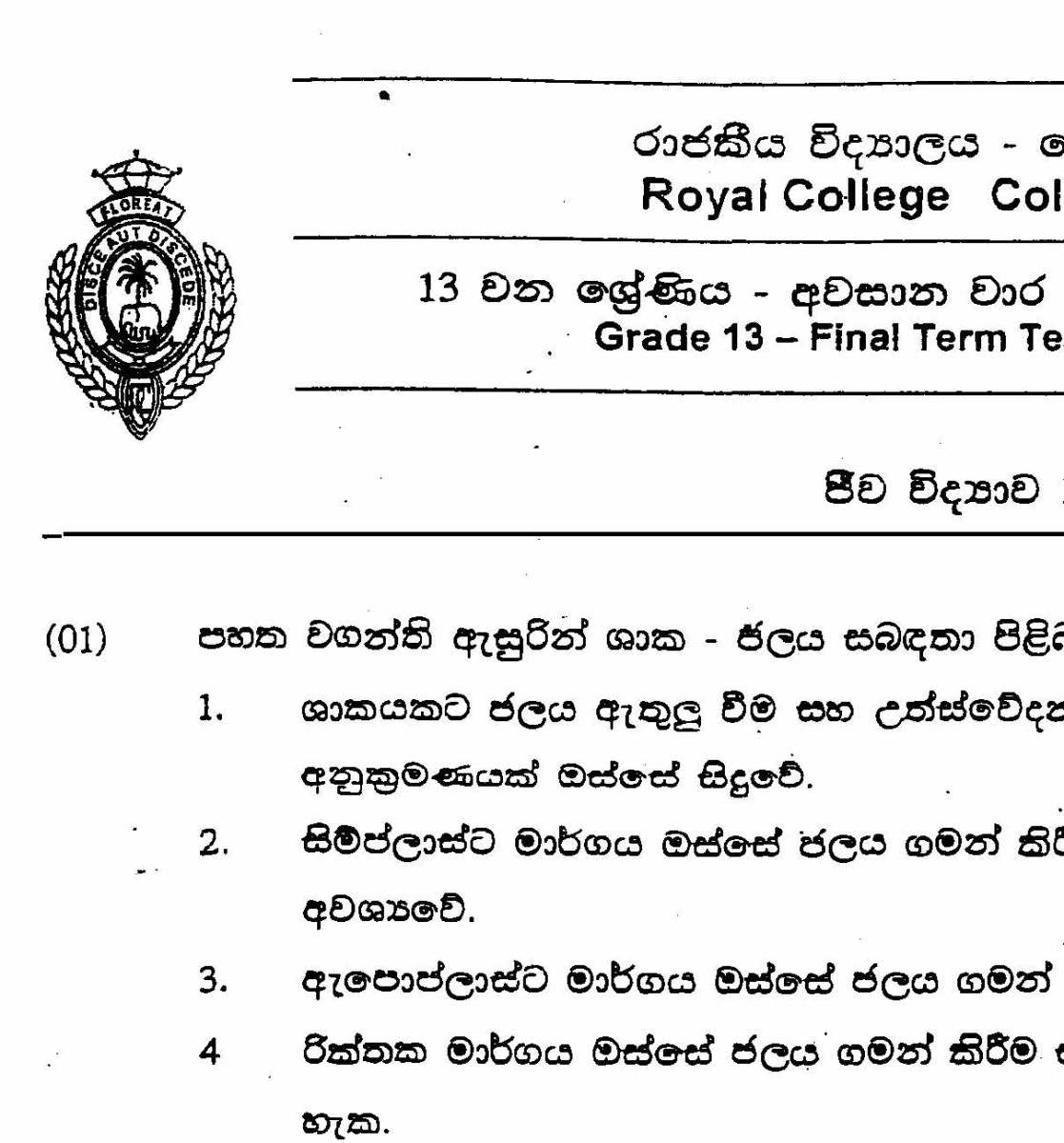 Download A/L Biology Colombo Schools Term test exam papers