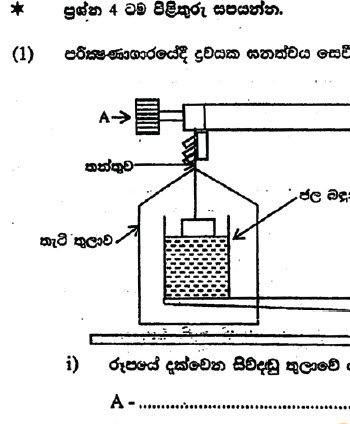 Download A/L Physics Colombo Schools Term test exam papers