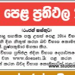 GCE A/L 2014 Exam results to be released on 27th December