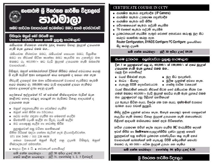 Jinerathana-courses-2017-July