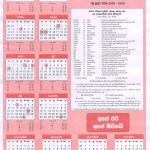 2015 Sri Lanka Calender