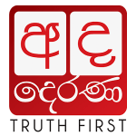 Top Best Sri Lankan News apps for mobile Android IPhone and windows
