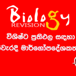 2016 A/L Biology Revision by Dr. Hiran Amarasekera