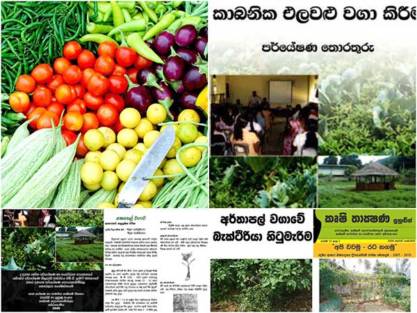 Agriculture-information-books-leaflets-for-farmers