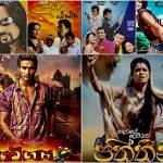 sinhala-films-movies-photo-collage