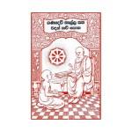 Download Vadan Kavi potha free