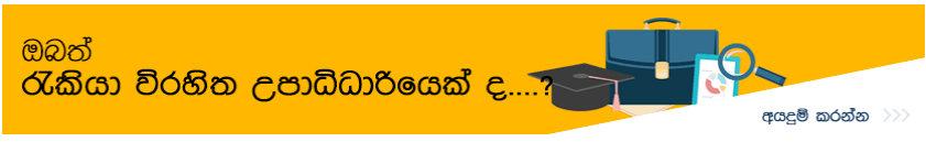 Unemplyment Graduate Training scheme banner