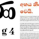 Download 500 popular Sinhala fonts free in zip file
