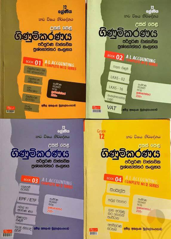 AL Accounting MCQ books Amila Asanka (1)