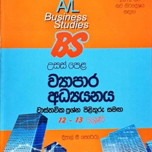 Business studies mcq book