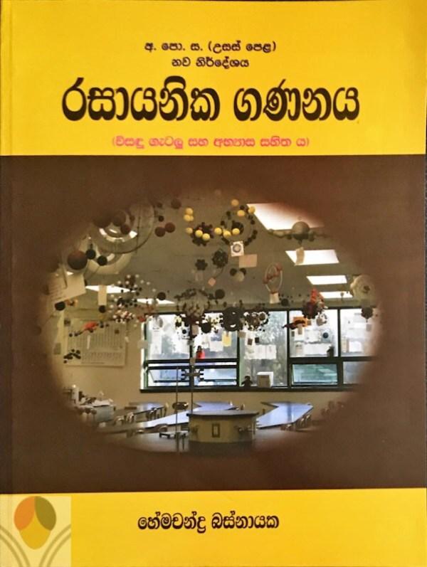 Chemistry Hemachandra Basnayaka (1)