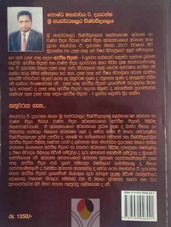 Economics 1 Prof Dayaratne (2)