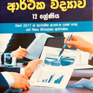Economics Gr 12