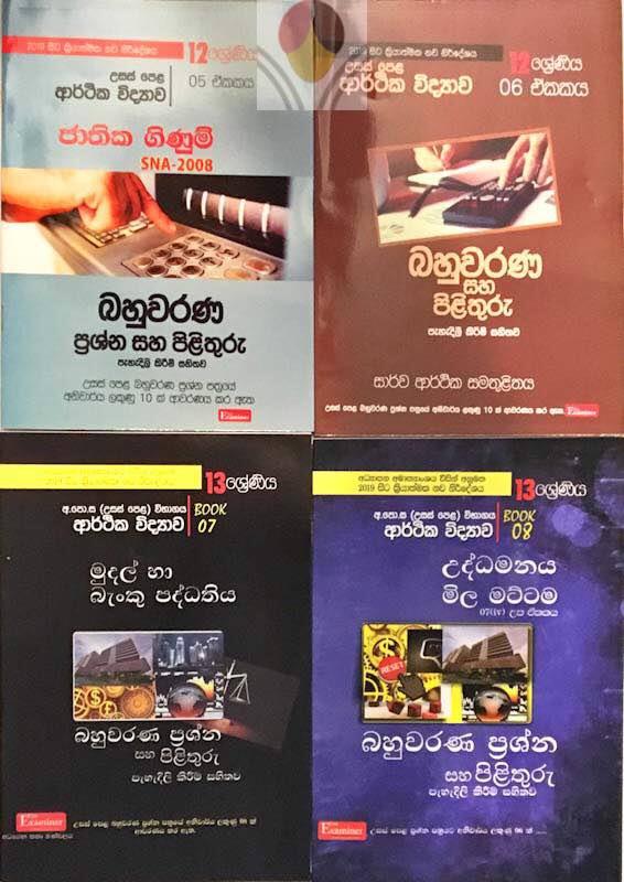 Economics mcq 8 books (2)