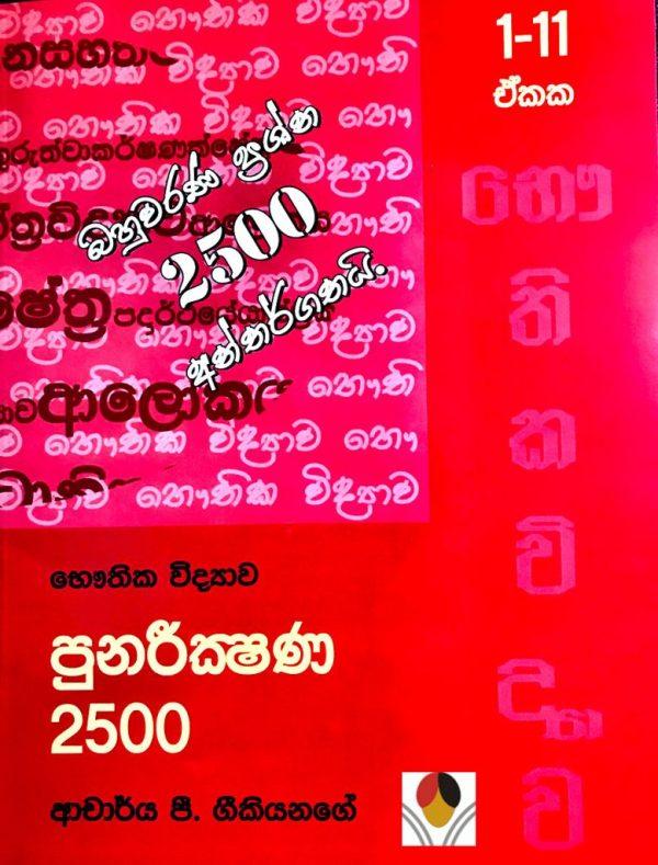 Geekiyanage-Physics-MCQ-2500