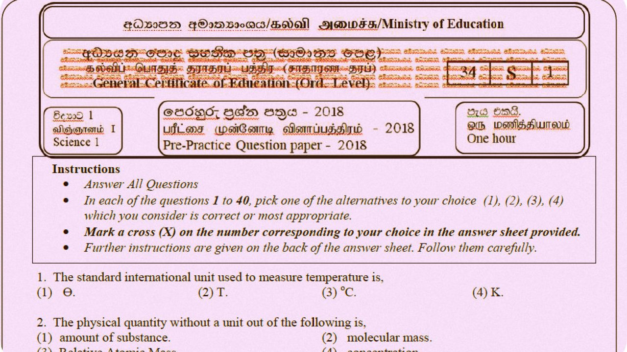 Download O/L 2018 Education Ministry Model Rehearsal Papers
