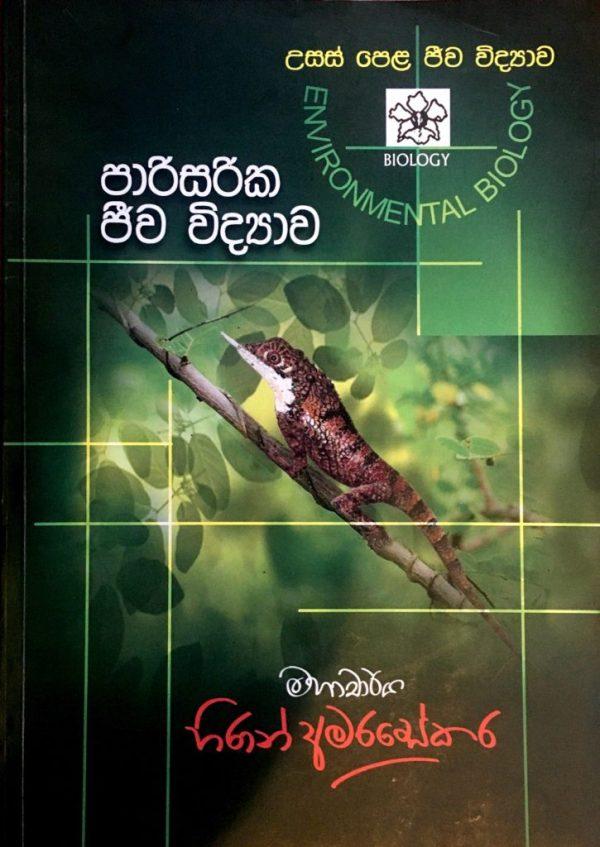 Environmental Biology - Prof Hiran Amarasekera