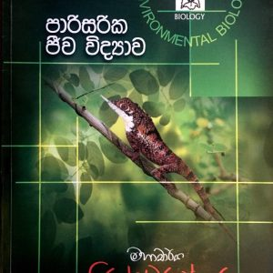 Environmental Biology - Prof Hiran Amarasekera