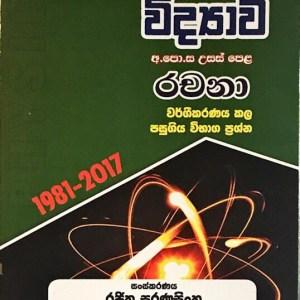 AL Physics Essay (1)