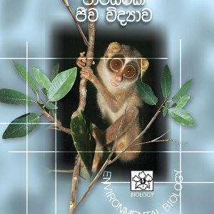 Environmental-Biology-New-Syllabus-Hiran-Amarasekera