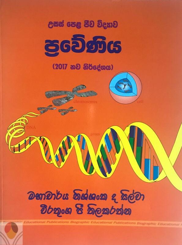 AL Biology Gentics Nissanka de Silva