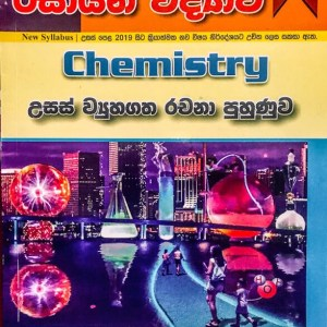 AL Chemistry Structured essay Ranga Gunarathna (1)