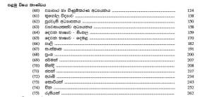 O-Level-Prototoye-Model-papers-1-languages-commerce