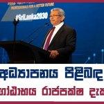 Gotabaya-Education-knowledge-vision-viyathmaga-convention-WP
