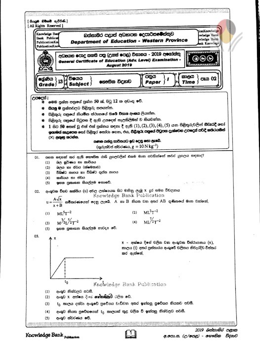 A/L Physics Provincial papers answers and MCQ analysis