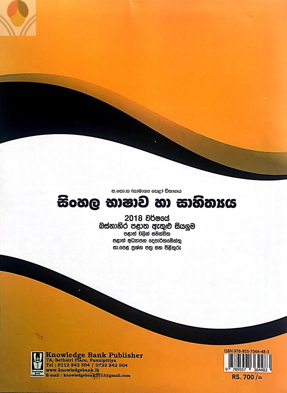 O L Sinhala Model Papers K Bank (1)