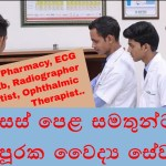 Para medical phi pharmacy sri lanka jobs apply